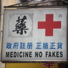 Pharmacy sign in China